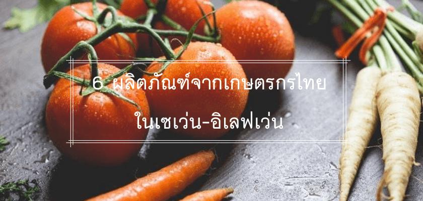 6 ผลิตภัณฑ์จากเกษตรกรไทยในเซเว่น-อิเลฟเว่น