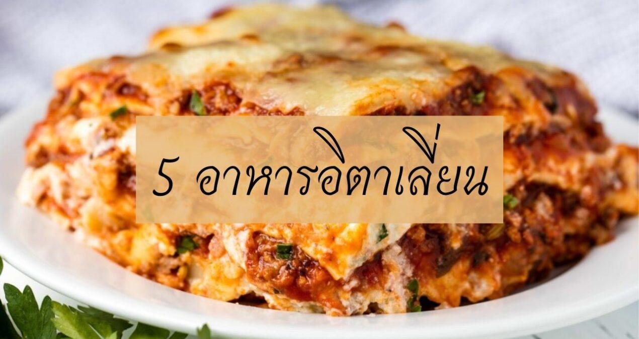 5 อาหารอิตาเลี่ยน ที่ได้รับความนิยมที่สุด
